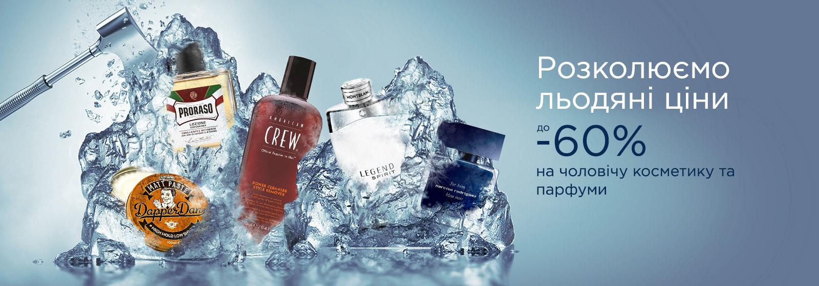 Розколюємо льодяні ціни! Знижки до -60% на чоловічу косметику та парфуми