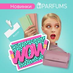 poleznye-novinki-ot-parfums