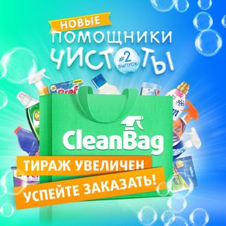 Фото CleanBag №2 Квітень 2018