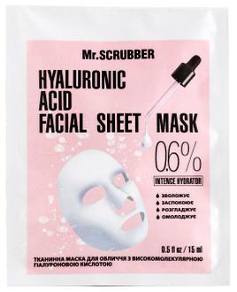 Фото Тканевая маска с высокомолекулярной гиалуроновой кислотой Mr.Scrubber Hyaluronic acid Facial Sheet Mask 0,6%
