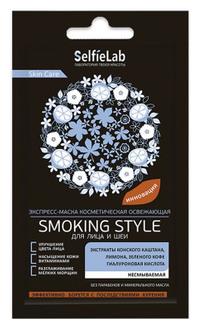Фото Експрес-маска освіжаюча, незмивна для обличчя та шиї SelfieLab Smoking Style