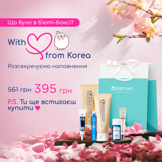 Фото BeautyBox with love from Korea