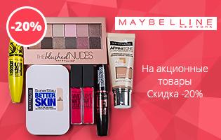 Скидка 20% на акционные товары бренда Maybelline