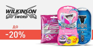 Скидка -20% на акционные товары бренда Wilkinson Sword-Schick