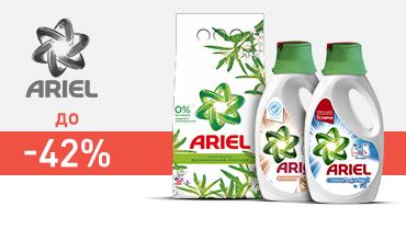 Скидки до -42% на акционные товары бренда Ariel