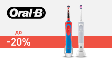Скидки до -20% на акционные товары бренда Oral-B