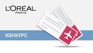Есть победитель! Путешествие в Париж на двоих от бренда L'Oreal Paris в подарок
