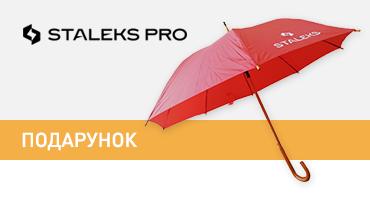 Зонт от бренда Staleks PRO в подарок