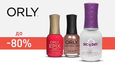 Скидка -80% на акционные товары бренда Orly