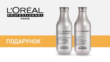 Набор косметики для волос от бренда L'Oreal Professionnel в подарок