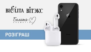 Есть победитель! Розыгрыш! iPhone Xr и AirPods от брендов Витэкс, Белита-М и Bielita в подарок