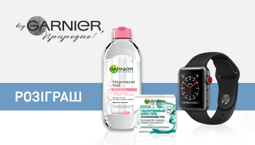 Есть победители! Розыгрыш! Apple Watch Series 5 от бренда Garnier в подарок
