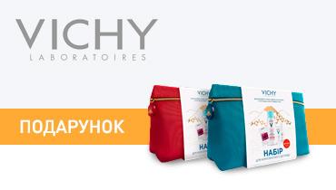 Набор мини-средств в косметичке от бренда Vichy в подарок