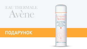 Термальная вода от бренда Avene в подарок