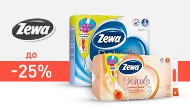 Скидка до -25% на акционные товары Zewa