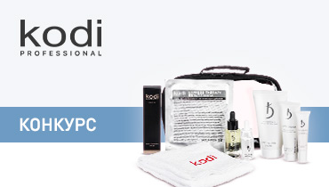 Есть победители! Розыгрыш! Набор для ухода за кожей от бренда Kodi Professional в подарок