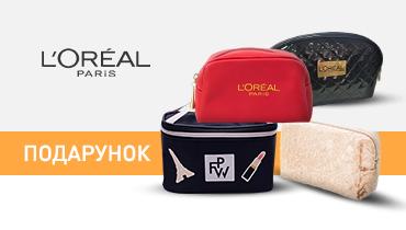 Гарантированный подарок косметичка от бренда L'Oreal Paris
