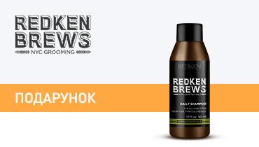 Шампунь для ежедневного ухода от бренда Redken в подарок