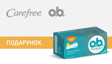 Гигиенические тампоны от брендов Carefree и o.b. в подарок