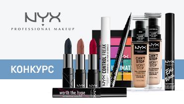Розыгрыш! Бьюти-набор от бренда NYX Professional Makeup в подарок