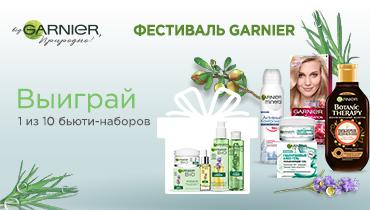Розыгрыш! Набор Garnier Bio в подарок