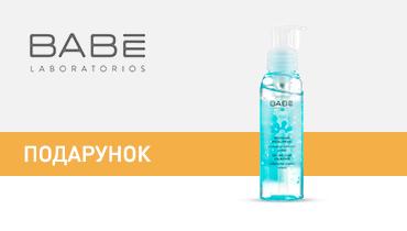 Мицеллярный гель от бренда Babe Laboratorios в подарок