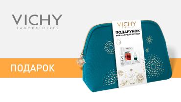Набор для комплексного ухода в синей косметичке от бренда Vichy в подарок