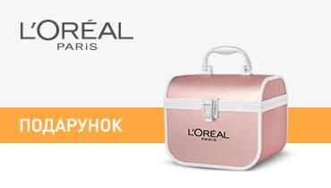 Кейс от бренда L'Oreal Paris в подарок