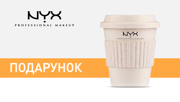 Екочашка от бренда NYX Professional Makeup в подарок