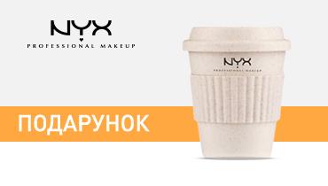 Екочашка от бренда NYX Professional Makeup в подарок