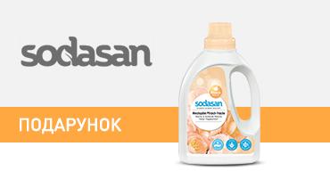 Смягчитель тканей для быстрой глажки от бренда Sodasan в подарок