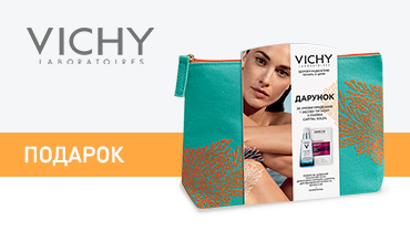 Косметичка с миниатюрами для волос и лица от бренда Vichy в подарок