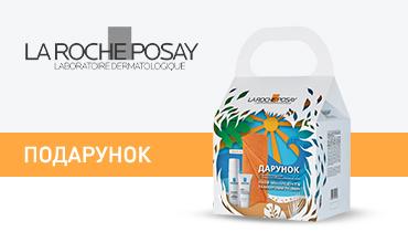 Набор мини-продуктов и махровое полотенце от бренда La Roche-Posay в подарок