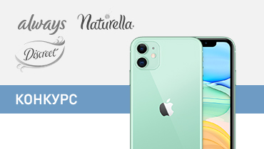 Есть победитель! Розыгрыш! iPhone 12 128GB Green от брендов Always, Discreet, Naturella в подарок