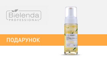 Мицеллярная пенка для очищения лица от бренда Bielenda в подарок