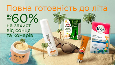 Скидки до -60% на защиту от солнца и комаров