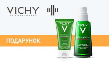 Очищающий гель для умывания от бренда Vichy в подарок