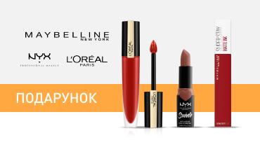 Помада для губ от брендов NYX Professional Makeup, L'Oreal Paris, Maybelline в подарок