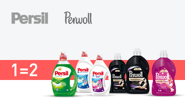 Каждый второй акционный товар брендов Perwoll, Persil в подарок