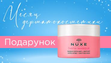 Отшелушивающая маска для лица от бренда Nuxe в подарок