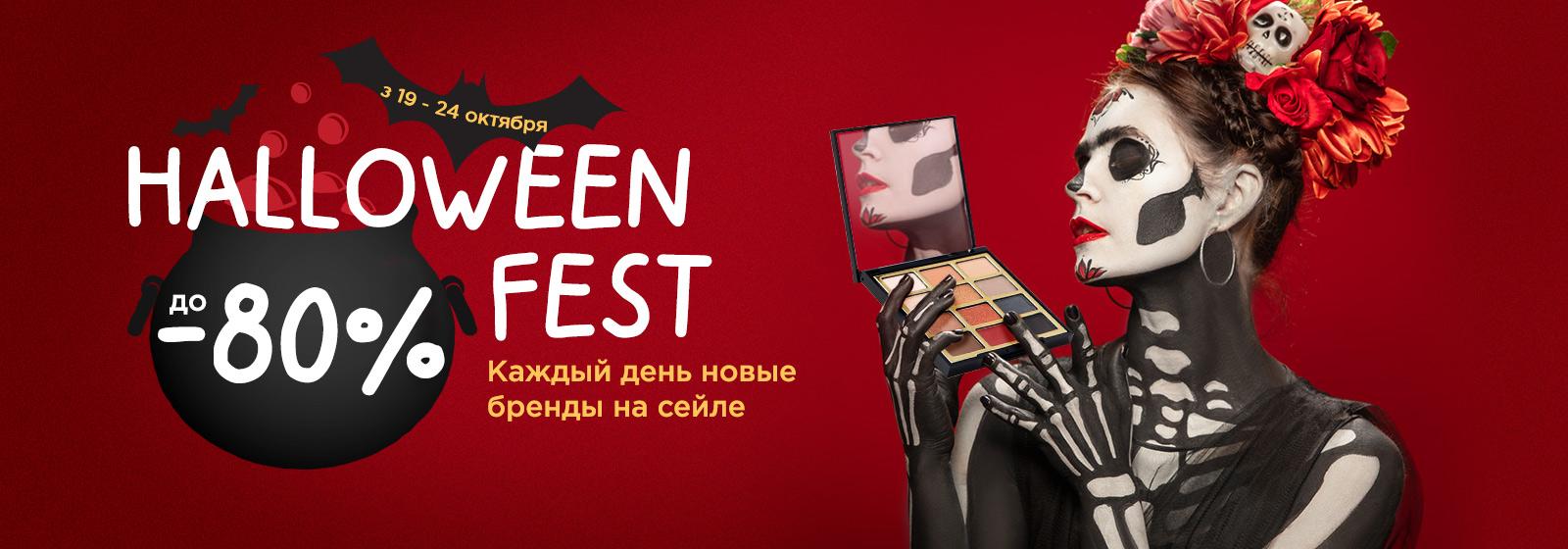 Halloween Fest! Скидки до -80% каждый день новые бренды на сейле
